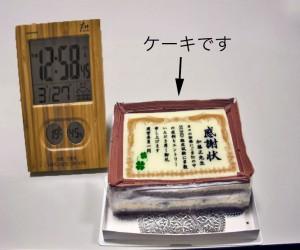 竹の時計とケーキの感謝状